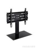 液晶電視機底座支架掛架萬能通用支架14/32/37/55寸台式桌面底座 雙十二全館免運