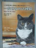 【書寶二手書T4/翻譯小說_GKF】一隻世故的法國貓_伊芙.納瓦爾