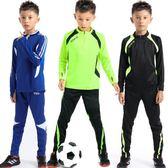 全館85折兒童足球訓練服長袖套裝男童足球服套裝春秋小學生訓練球服收腿褲 森活雜貨