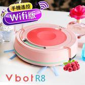 【送水箱組】Vbot R8果漾機 Wifi手機版 遠端遙控 自動返航智慧型掃吸擦地機器人(蔓越莓奶霜)