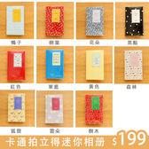 相?本 3寸相冊 84張/96張 拍立得相冊插頁式mini相薄寶寶家庭影集紀念冊 11色