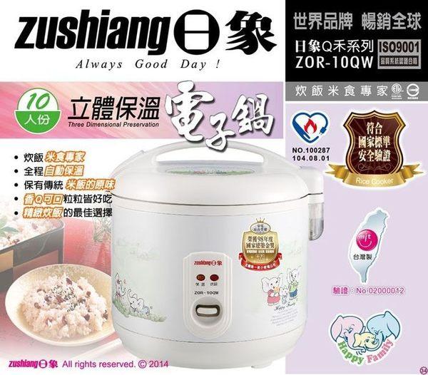 淘禮網 ZOR-10QW 日象10人份立體保溫電子鍋