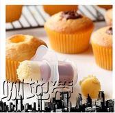 全館85折蛋糕挖孔器 夾心器 紙杯蛋糕取心器熔巖蛋糕模具去芯器 蛋糕取芯【潮咖地帶】