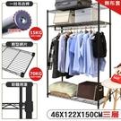 【居家cheaper】大型46X122X150CM三層吊衣架組烤漆黑(無布套)/波浪架/收納架/衣櫥架/鐵力式架/衣架