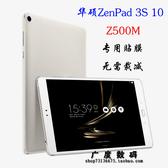 King*Shop~華碩ASUS ZenPad 3S 10平板貼膜 Z500M磨砂 Z500M高清保護膜