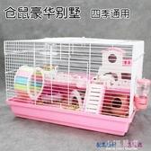 倉鼠籠子47籠用品基礎籠金絲熊窩別墅倉鼠單雙層套餐民宿籠CY『小淇嚴選』