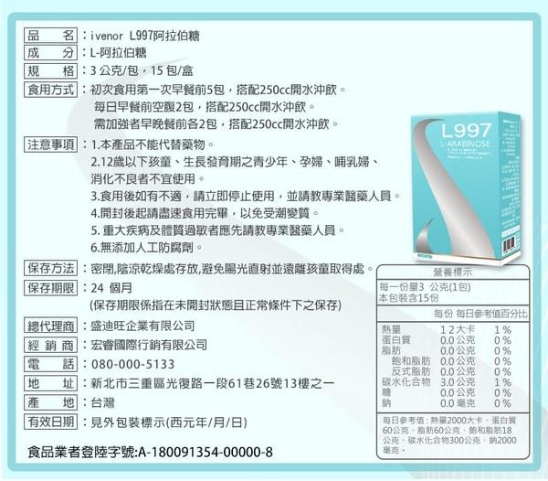 iVENOR L997 阿拉伯糖 15包/盒【i -優】