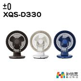 【和信嘉】±0 正負零 XQS-D330 DC空氣循環扇 適用最大7坪 四向擺頭 群光公司貨 原廠保固一年