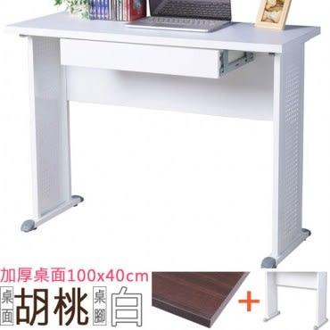 Homelike 格雷100x40工作桌-加厚桌面(附抽屜)-胡桃桌面/白腳