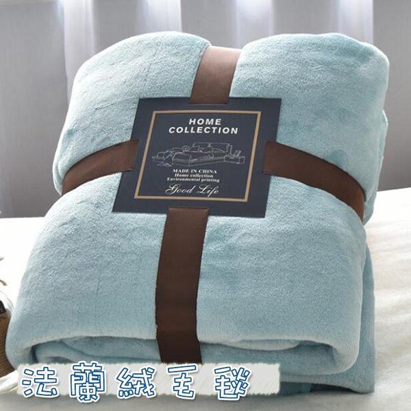 【葉子小舖】法蘭絨毛毯(100*150)-厚款/小毯子/冬季必備/沙發毛毯/午睡毯/空調毯/薄毯/被子