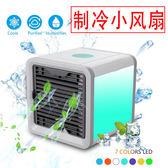 現貨 夏天迷妳冷風機家用冷風USB制冷小風扇辦公室宿舍降溫寢室神器 創時代3C館