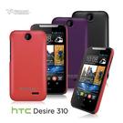 【默肯國際】 Metal-Slim HTC Desire 310 皮革漆保護殼 310保護殼 背蓋 手機保護殼