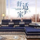 【免運】沙發墊毛絨布藝四季通用簡約現代防滑歐式沙發套罩巾