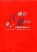 停看聽音響唱片】【CD】江蕙:擁有 (4CD)