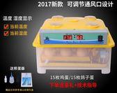 孵化機全自動家用型36雞鴨鵝孵化器56枚小型98枚孵蛋器孵化箱 盒igo 110V 衣櫥の秘密