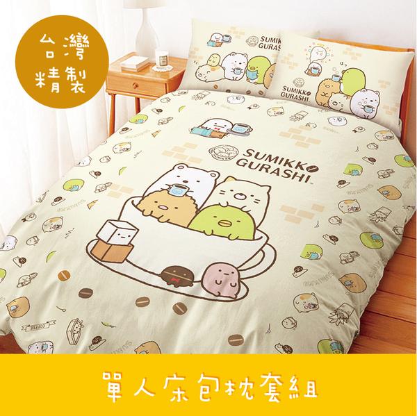 【角落生物─咖啡杯─黃】單人床包組【床包+枕套*1】 正版授權 台灣製 *華閣床墊寢具*