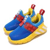 adidas 童鞋 Rapidazen Lego I 樂高 藍 紅 黃 小朋友 小童鞋 聯名款 【ACS】 FX9563