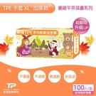 【勤達】午茶童趣系列(XL)TPE衛生手套100入-1盒/組-秋楓