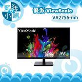 ViewSonic 優派 VA2756-mh 27吋IPS寬螢幕液晶顯示器 電腦螢幕
