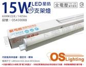 OSRAM歐司朗 LEDVANCE 星皓 15W 6500K 白光 全電壓 3尺 T5支架燈 層板燈 _ OS430088
