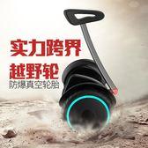 智能平衡車越野雙輪體感電動車成人兒童代步車mini思維兩輪手扶車 Ic267【野之旅】