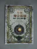 【書寶二手書T3/一般小說_GRW】不死煉金術師-終結一切的幻惑師6(終)_麥可史考特