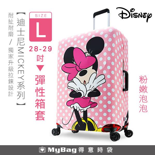 Deseno 防塵套 迪士尼 粉嫩泡泡 L號 防刮彈性布行李箱箱套 適用28~29吋行李箱 MyBag得意時袋