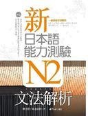 (二手書)新日本語能力測驗N2文法解析