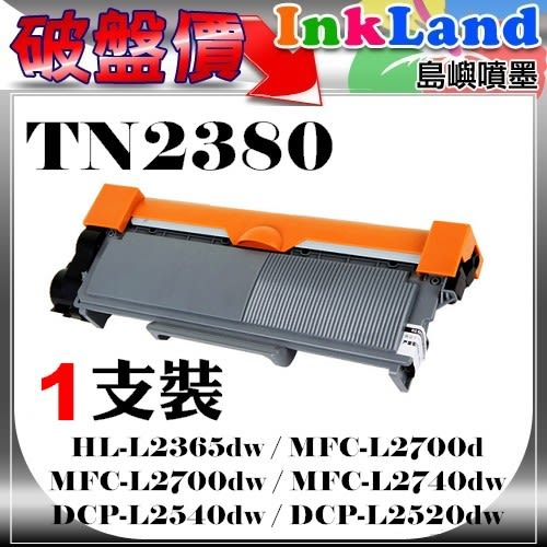 BROTHER TN-2380 相容碳粉匣(黑色)【適用機型】MFC-L2700D/L2700DW/L2365DW/L2740DW/L2540DW/L2320D