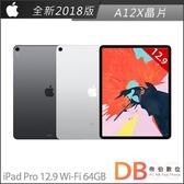 Apple iPad Pro 12.9吋 Wi-Fi 64GB 平板電腦(6期0利率)-附抗刮保護貼+背蓋