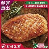 勝崎生鮮 法式頂極櫻桃鴨胸3片組 (220公克±10%/1片)【免運直出】