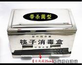 加厚不銹鋼筷子消毒機 易樂購生活館