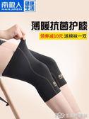 護膝蓋套保暖女男老寒腿老人專用防寒護關節運動漆炎 生活樂事館