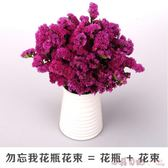 勿忘我幹花束帶花瓶客廳家居擺件裝飾 YX1531『小美日記』