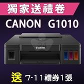 【獨家加碼送100元7-11禮券】Canon PIXMA G1010 原廠大供墨印表機 / 適用 GI-790 BK/GI-790 C/GI-790 M/GI-790 Y