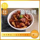 INPHIC-薑母鴨模型 羊肉爐 火鍋-IMFA169104B
