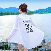 防曬衣女中長款夏季新款百搭薄外套防紫外線母女親子裝防曬服 全館免運