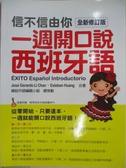 【書寶二手書T1/語言學習_EFJ】信不信由你一週開口說西班牙語全新修訂版