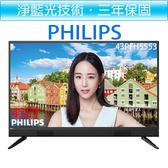★好禮三選一★飛利浦 PHILIPS 43吋 液晶顯示器+視訊盒 43PFH5553