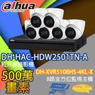監視器組合 8路6鏡 DH-XVR5108HS-4KL-X 大華 DH-HAC-HDW2501TN-A 500萬畫素
