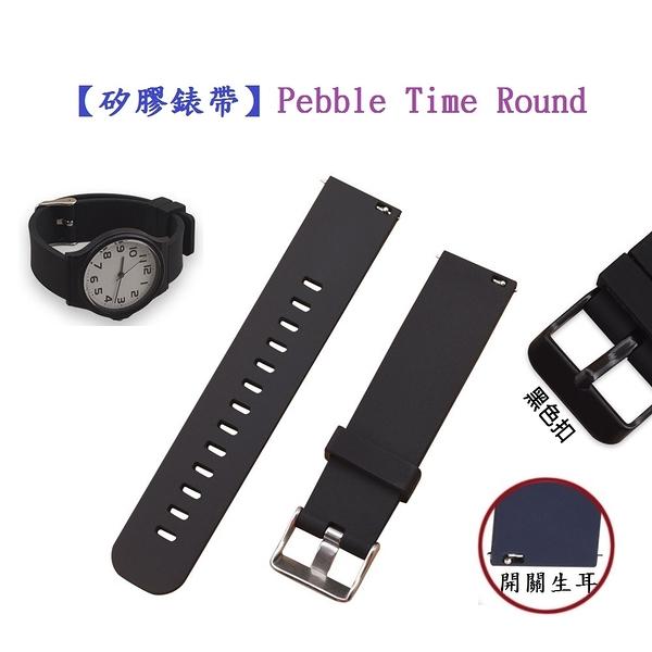 【矽膠錶帶】Pebble Time Round 智慧 智能 20mm 手錶 替換純色 運動腕帶