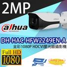 高雄/台南/屏東監視器 DH-HAC-HFW2249EN-A 全彩1080P HDCVI星光級攝影機 大華dahua
