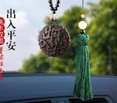 汽車掛件桃木招財貔貅車內吊飾保平安符