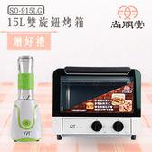 【買就送】尚朋堂 商用型電烤箱SO-915LG