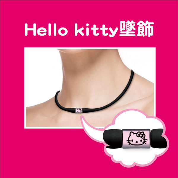 [Hello Kitty限定版] 易利氣磁力項圈EX- 桃紅色
