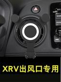 手機支架 適用于東風本田XRV汽車手機車支架XR-V圓形出風口車載手機架專用  koko時裝店