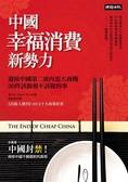 (二手書)中國幸福消費新勢力:迎接中國第二波內需大商機,30件該做和不該做的事..