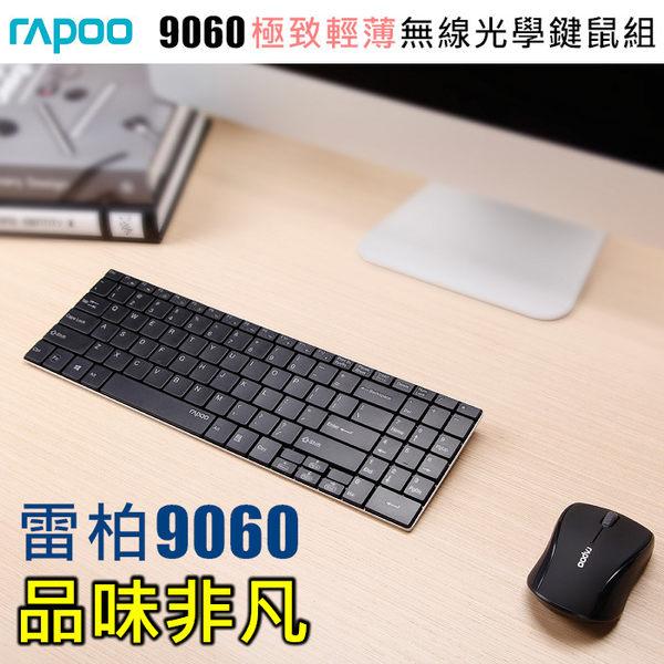 Rapoo 雷柏 9060 無線光學鍵鼠組 金屬質感 輕薄 省電 [ 極致黑 ]