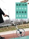測距輪高精度機械手推滾輪式測距儀公路滾尺尺子測量尺【全館免運】