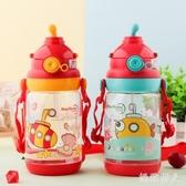夏季卡通小海員兒童水壺便攜吸管水杯幼兒園寶寶學飲大容量塑料 LJ5639【極致男人】